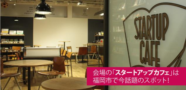 スタートアップカフェの写真
